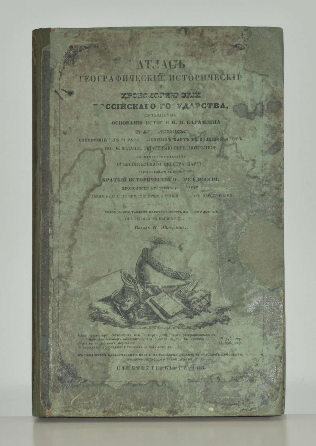 Geographical Historical and Chronographical Atlas of the Russian State